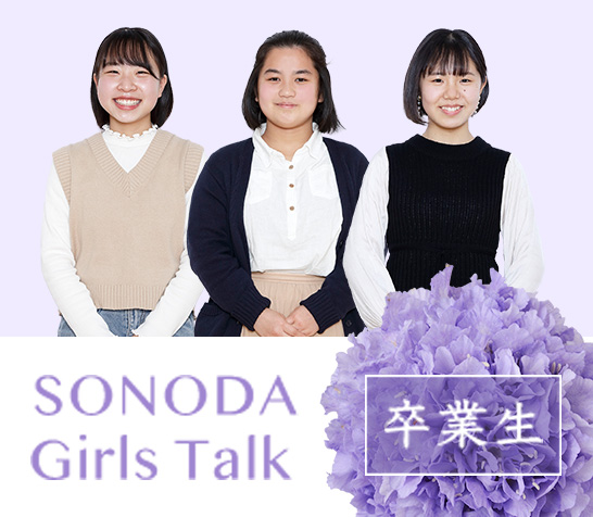 Sonoda Girls Talk 卒業生